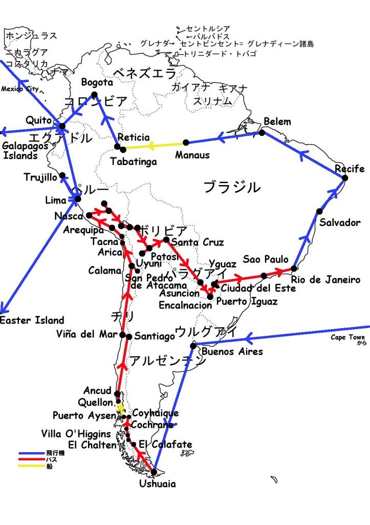 南米のルート