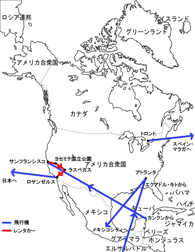 北米のルート